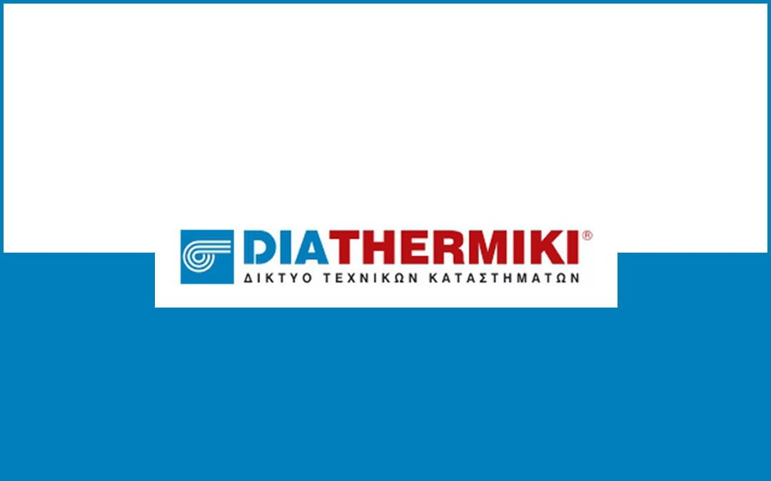 H Multitherm μέλος του Δικτύου Τεχνικών Καταστημάτων της ΔΙΑΘΕΡΜΙΚΗΣ