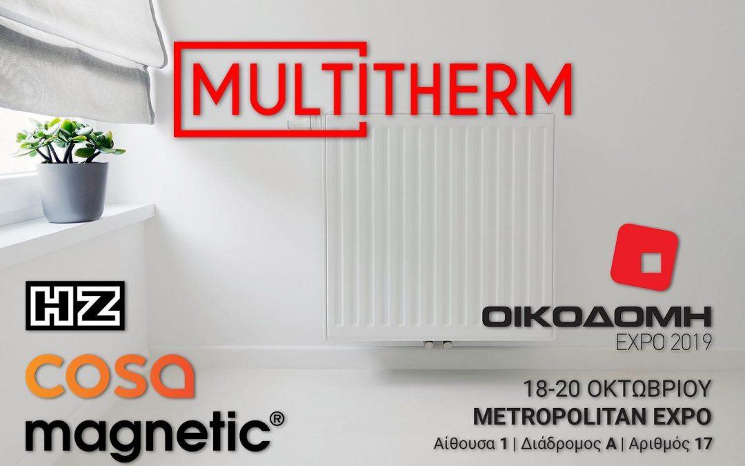 Η Multitherm συμμετέχει στην έκθεση ΟΙΚΟΔΟΜΗ 2019